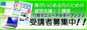 大阪府ITステーションリニューアルオープンIT講習の受講者募集チラシを開く